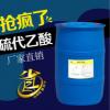 硫代乙酸供货商-无锡硫代乙酸-凌驰化工