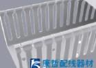 线槽配线器材