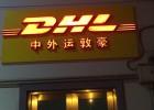 扬州DHL中外运敦豪国际快递,扬州DHL快递取件电话