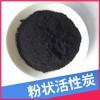 粉状活性炭在处理印染废水中的作用