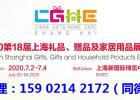 """上海礼品展为""""中国制造""""代言-2020上海工艺礼品展览会"""