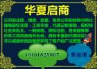 北京注册研究院多少钱