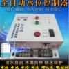 水池控制器  全自动水塔水控制器 水塔水泵自动控制器