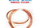 供应C17510优质环保铍铜线1.6mm进口铍铜线