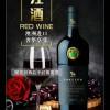 撒克逊西拉干红葡萄酒 澳洲有机酒 年份2018