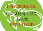上海港進口香蕉 橙子 榴蓮 芒果 藍莓商檢報關
