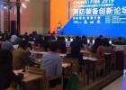 2020中国(南京)国际消防设备技术博览会