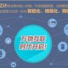 2020 第十四屆亞洲(北京)國際物聯網展覽會