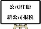 吴江区企业注册 企业变更注销 资质审批公司注册 个体户注册