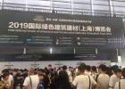 装配式混凝土构件展--2020上海国际装配式建筑展