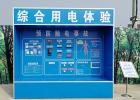 淮南文明工地安全体验馆