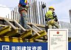 深圳施工工程专业承包资质升级延期如何办理