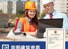 深圳市政工程资质代办快速申请通道