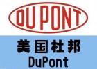 美国杜邦PA66工程塑胶原料代理商-杜邦尼龙66