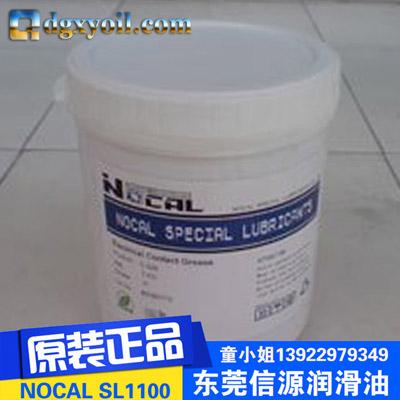 压铸机耐高温润滑油NOCAL SL1100 金牛油