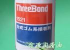 ThreeBond 1521萬能膠 日本三鍵1521接著劑
