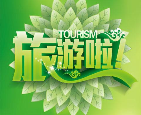 国际旅行社低价转让含出境游