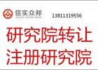 北京研究院转让中医类研究院转让资讯介绍