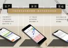 搅拌站管理App,砼行APP助力混凝土企业互联网升级!思伟App