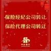 内蒙古保险公估公司转让