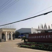 温州振迪新材料科技有限公司