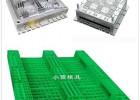 台州塑胶模具PP地台板模具质量好