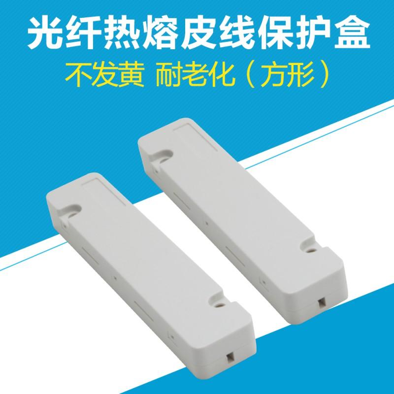 光缆保护盒