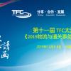 """第11届 TFC""""中国物流与通关事务卓越峰会"""" 12/5-6"""
