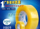 潮州胶带厂透明米黄胶带封箱胶带打包