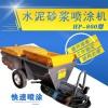 厂家现货供应快速自动水泥喷涂机工程工地内外墙专用优质喷涂机