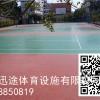 华北水利水电大学 硅PU球场地面材料 迅途体育新国标