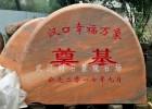 武漢哪里有做奠基石的,花崗巖奠基石價格