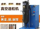 宝丰真空造粒机 金属撒珠机感应加热设备高频加热机铸造设备