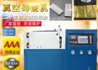 宝丰金块铸锭机 一出四真空铸锭机 金银铜熔炼成型设备厂家直销