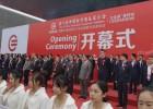 第78屆中國教育裝備展示會智慧校園展區