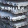 65*65热镀锌80微米日标角钢