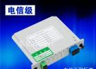 广电级1分2光分路器