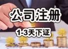 吴江公司注册 个体户注册 国地税报到等代理记账变更注销服务