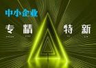 青州专精特新企业满足哪些条件才可以办理