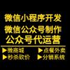 武汉微信小程序制作公司