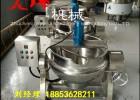刮边搅拌夹层锅供应,液化气夹层锅,商用夹层锅供应