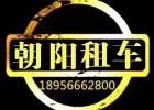东至朝阳汽车租赁
