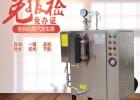 旭恩小型微压蒸汽发生器