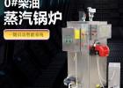 旭恩70KG自然循环蒸汽锅炉小型蒸汽发生器