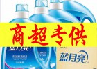 广西省蓝月亮3kg洗衣液官方批发价格蓝月亮洗衣液微商代理加盟