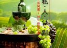 葡萄酒定制 東風蜜自釀葡萄酒