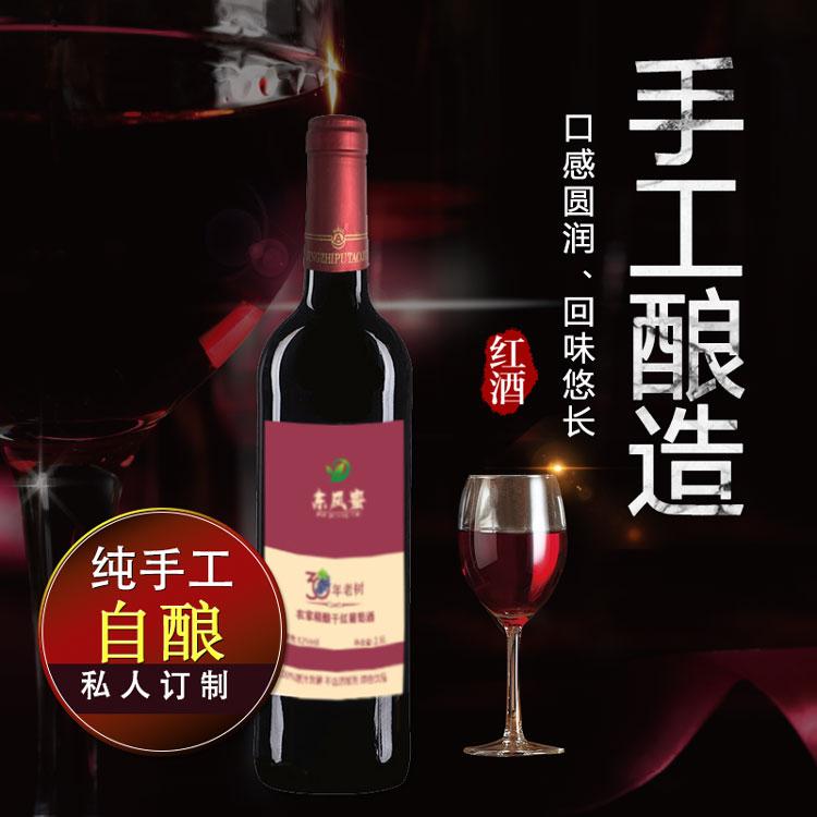 自酿葡萄酒 红酒厂家批发 东风蜜