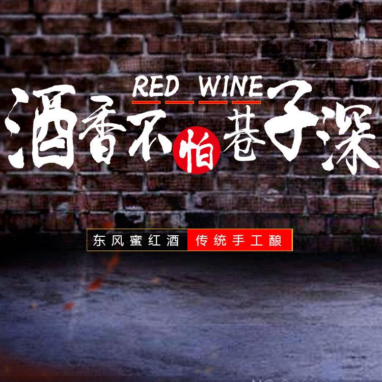 东风蜜红酒