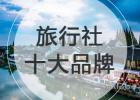 北京国际旅行社转让和文化艺术研究院转让
