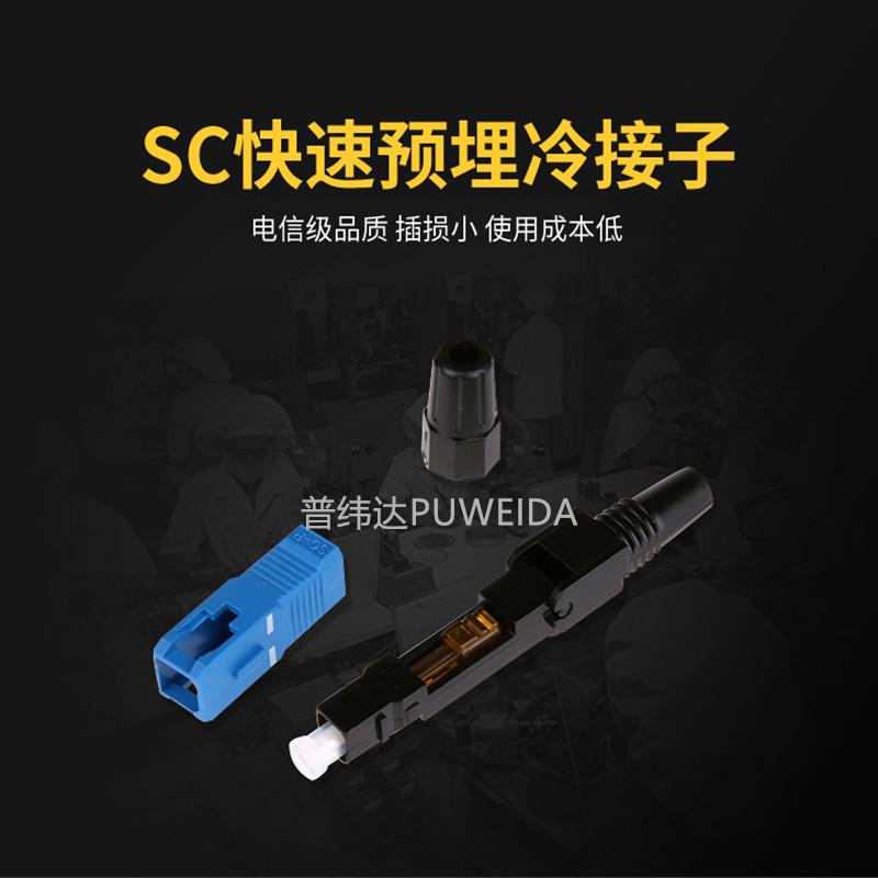 网络级光纤快速连接器